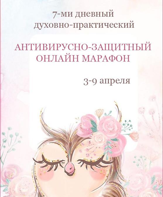 7-ми дневный АНТИВИРУСНО-ЗАЩИТНЫЙ ОНЛАЙН МАРАФОН